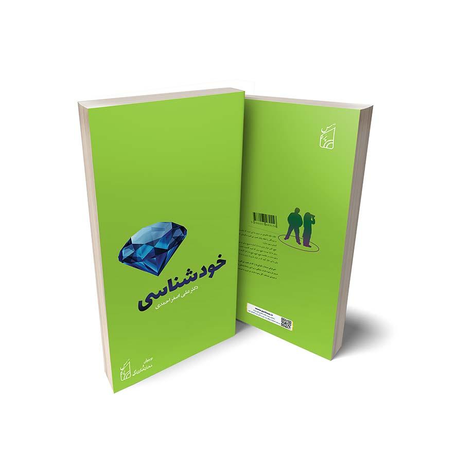 خودشناسی - کتاب اول از مجموعه 3جلدی مهارتهای زندگی