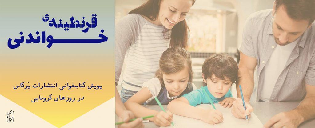 پویش قرنطینه خواندنی - پدران و مادرانِ معلم