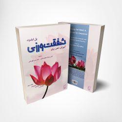 آموزش ذهن برای شفقت ورزی