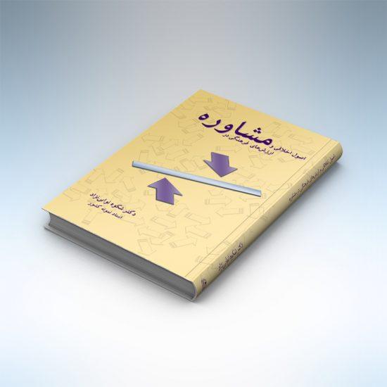 Akhlaq2