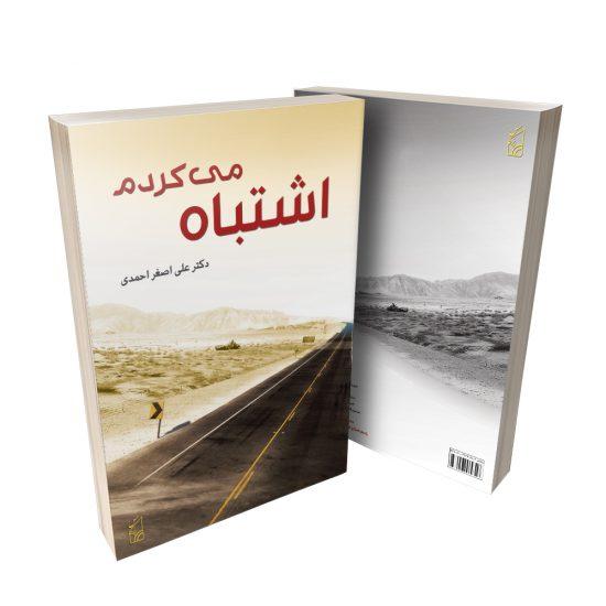 کتاب اشتباه می کردم نوشته دکتر علی اصغر احمدی