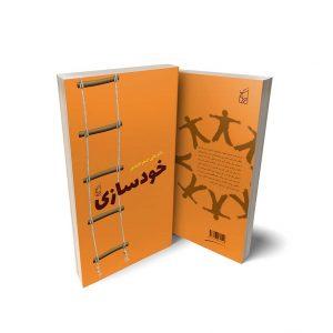 خودسازی - کتاب دوم از مجموعه مهارتهای زندگی