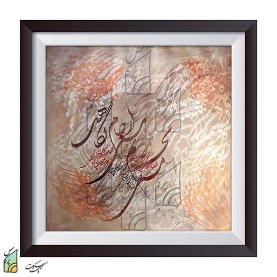 خوشنویسی خسرو شیرچی در مجموعه شعر بانگ سکوت، امیر خاکسار