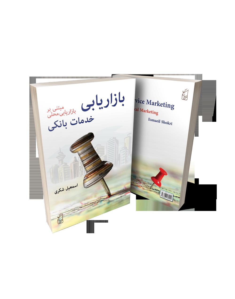 کتاب بازاریابی-خدمات-بانکی